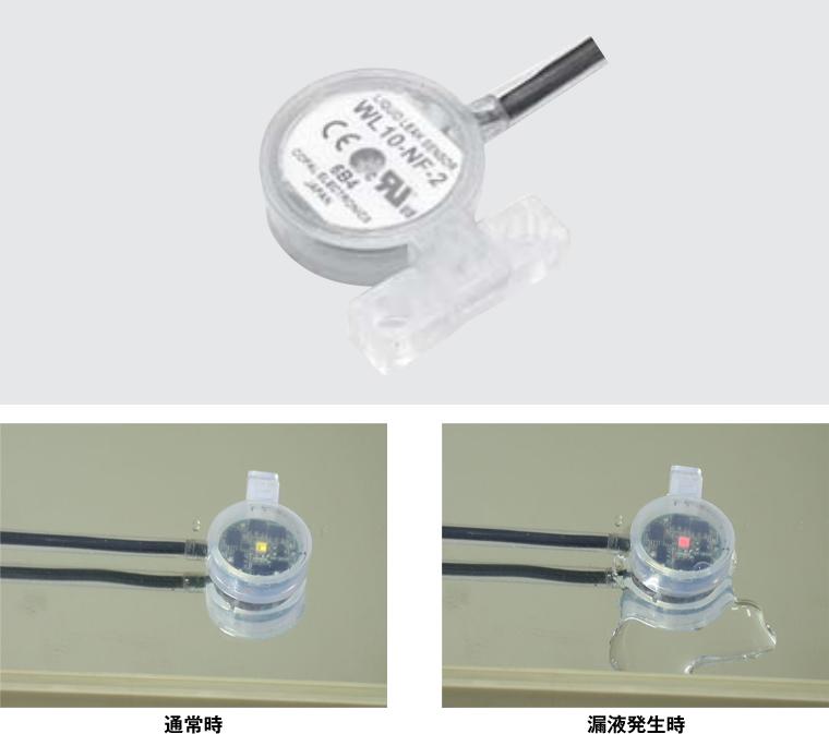 液漏れ検知センサ WL10