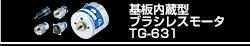 基板内蔵型ブラシレスモータ TG-631(FU/SV/SM/AGD/AMD)