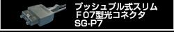 プッシュプル式スリムF07型光コネクタ SG-P7