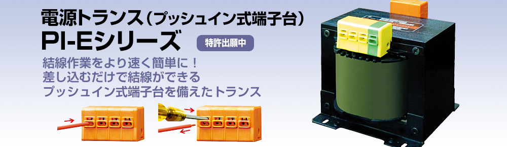 電源トランス(プッシュイン式端子台) PI-Eシリーズ