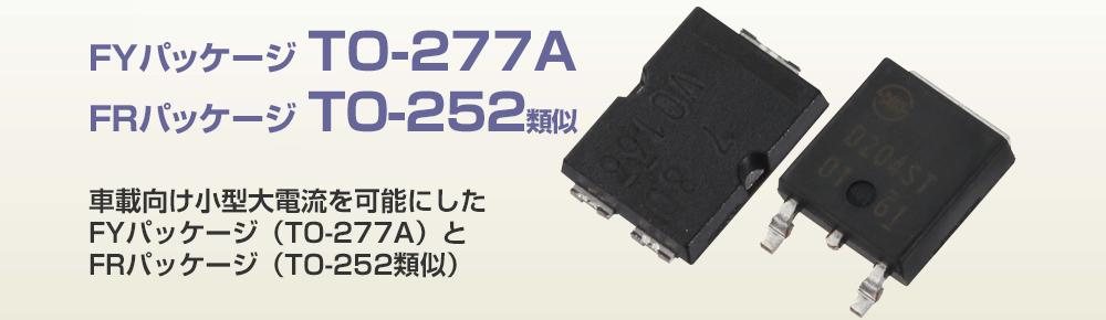 FYパッケージ(TO-277A)・FRパッケージ(TO-252類似)