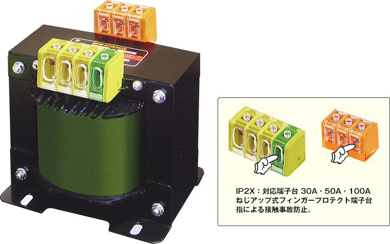 フィンガープロテクト端子台(IP2X対応)を備えたトランス