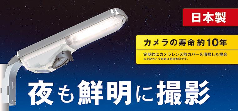 カメラ付LED防犯灯