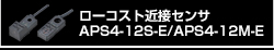 ローコスト近接センサ APS4-12S-E/APS4-12M-E