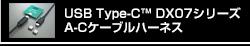 USB Type-C™ DX07シリーズ A-Cケーブルハーネス