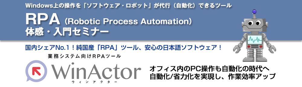 RPA(Robotic Process Automation)体感・入門セミナー