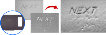 金属加工品の文字認識