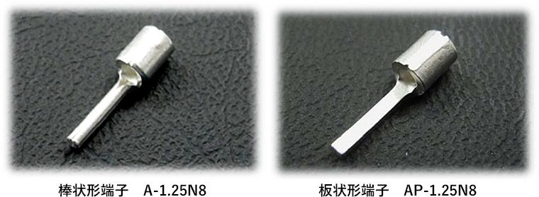 棒状形端子 A-1.25N8/板状形端子 AP-1.25N8