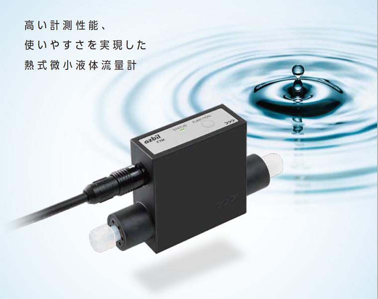 熱式微小液体流量計 形F7M
