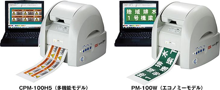 ビーポップ フリーカットラベルプリンタ・サインプリンタ CPM-100H5(多機能モデル)/PM-100W(エコノミーモデル)