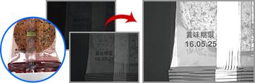 透明包装フィルムの日付印字検査